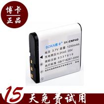 博卡 德之杰NP-40 NP40 CNP-40 CNP40 PAC-0040照相机电池 价格:30.00