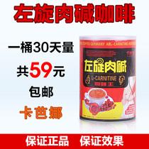 左旋肉碱减肥咖啡 左旋肉碱正品咖啡 包邮 减肥产品 瘦身瘦腿 价格:56.88