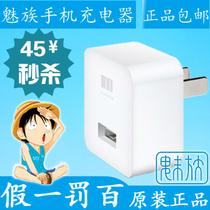 魅族MX MX2 M8 M9手机原装充电器 电源适配器 充电头 MX2直充包邮 价格:45.00