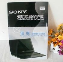 SONY索尼VPCEB1100C VPCEB200C VPCEB1S1C 专用屏幕膜贴膜 价格:15.00