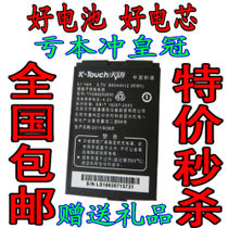 天语N650 B892 B832 A630 A612手机原装电池 特价包邮! 价格:17.00