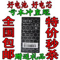 包邮 KPT港利通P9880 P9910 P6880 BP18-02手机电池 电板+座充 价格:17.00