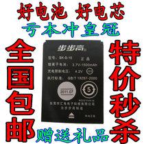 包邮!步步高I8 I288 I288B原装电池 步步高BK-B-16音乐手机电池 价格:17.00