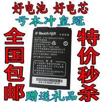 包邮 天语B858 B891 B832 C235 D90 D92手机电池 TYC88252600电池 价格:17.00
