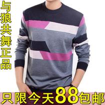 2013男秋装新款正品香港与狼共舞男装t恤长袖男t恤针织打底衫包邮 价格:88.00