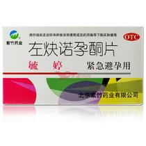 毓婷 口服避孕药 左炔诺孕酮片 2片 事后72小时紧急避孕药 价格:6.50