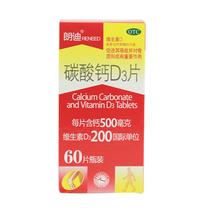 朗迪 碳酸钙D3片 60片 孕妇孕前孕中补钙 成人钙片 正品包邮 价格:58.00