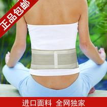 托玛琳远红外磁疗自发热保暖护腰带 腰椎间盘突出腰肌劳损 包邮 价格:228.00