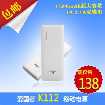 爱国者移动电源K112 11200毫安苹果三星诺基亚小米充电宝 双USB 价格:138.00