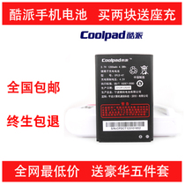 酷派W711 D530 E239 8811原装品质电池 CPLD-47/50手机电板 座充 价格:17.00