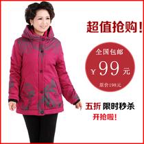 中老年棉衣棉服装秋装新品中老年女装妈妈装冬装中年长款外套棉袄 价格:99.00