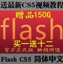 Adobe Flash CS5 CS6软件 中文完整版 FL动画制作 送教程素材150G 价格:1.50