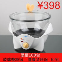 德朗 MD-03养生锅 玻璃慢炖锅 养生壶 煮粥电炖锅6.5L大容量包邮 价格:398.00