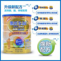 惠氏奶粉 金装爱儿乐婴儿奶粉1段900g  四维营养全新宝宝配方奶粉 价格:209.00