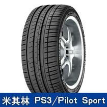米其林轮胎PS3 205/55ZR16帕萨特福特马6标致大众速腾迈腾 价格:858.00
