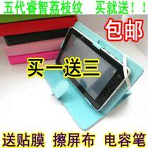 包邮8寸纽曼S5双核版 M23 G28 M9 K9 A8平板电脑皮套支架保护套壳 价格:24.64