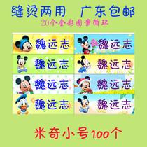 广东包邮幼儿园熨烫名字条名字贴可缝涤棉布姓名条米奇小号100个 价格:29.00