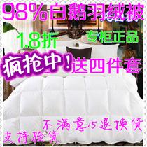 梦洁家纺羽绒被 春秋被加厚白鹅绒羽绒被子加厚冬被被芯包邮特价 价格:288.00