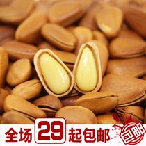 坚果零食包邮 新货松子 东北特产开口松子 特级大颗 松子3x220g 价格:147.00