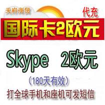 冲双冠 skype2欧元卡密 skype out国际官方卡skype充值2欧卡15.8 价格:15.80