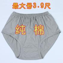纯棉高腰中老年内裤 男士三角内裤有加肥加大码 男士内裤全棉肥佬 价格:3.99