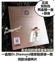 (新双防伪版)瑞士Dr.Diamond多效修复蚕丝冰膜面膜 盒装包邮 价格:200.00