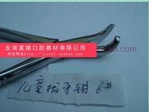 13 牙科材料 儿童 拔牙钳 型号1-8# 齿科材料 口腔器械器材 价格:48.00