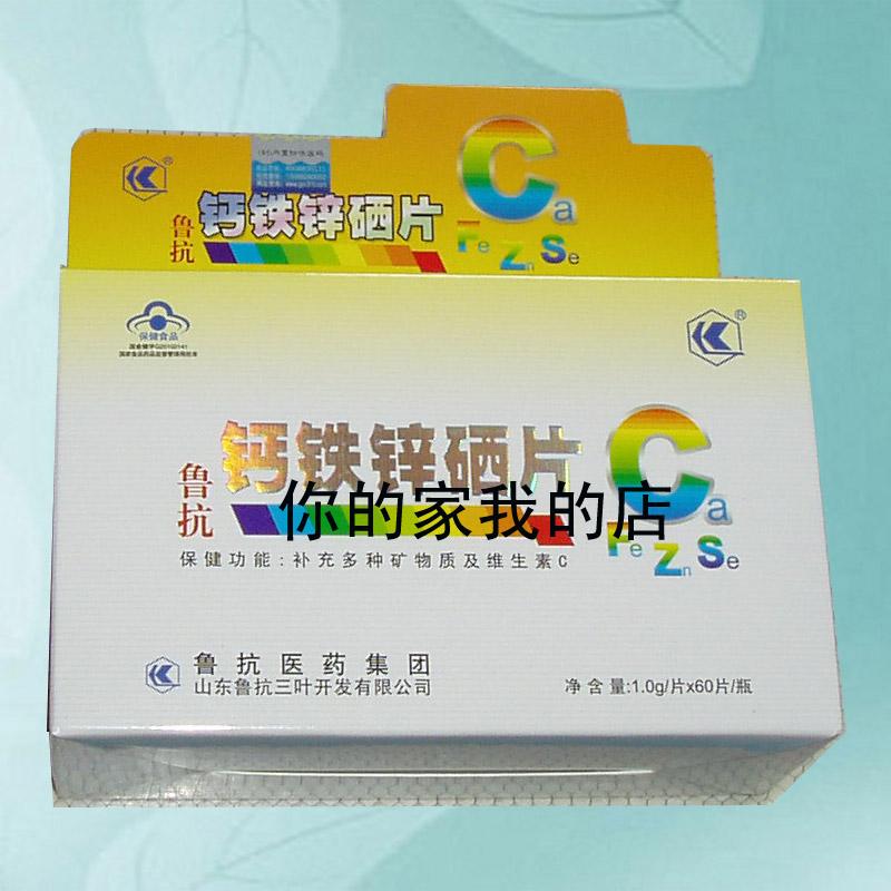 鲁抗牌钙铁锌硒片补充多种矿物质及维生素C 价格:12.00