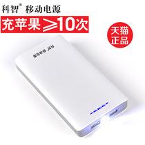 正品科智手机移动电源iPhone4S苹果5三星通用充电宝器20000毫安 价格:119.00