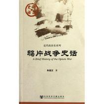 满38包邮  鸦片战争史话/近代政治史系列/中国史 价格:11.20