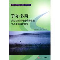满38包邮  鄂尔多斯高原盐沼湿地遗鸥繁殖地生态景 价格:20.80