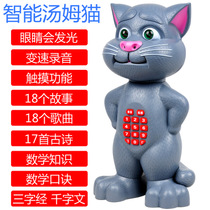 大号会说话的汤姆猫早教故事机玩具 讲故事tom猫 儿童益智玩具 价格:49.00