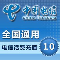金皇冠中国电信充值10元电信话费全国电信10元十元话费全国电信BM 价格:9.80