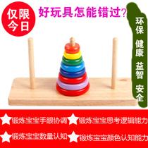 汉诺塔木制益智1-5岁宝宝 儿童早教玩具质量好 环保无毒益智 价格:68.00