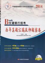 中人 2014 Bank交通银行招考 历年真题汇编及押题密卷(附光盘) 价格:18.00