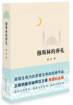 正版 穆斯林的葬礼 茅盾文学奖经典作品 世界名著经典畅销书籍 价格:26.68