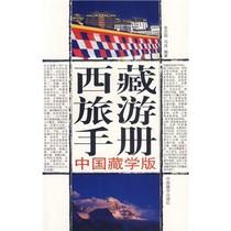 西藏旅游手册(中国藏学版)/金志国,冯良-正版书籍 价格:36.00