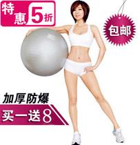包邮加厚防爆健身球55/65/75CM瑜伽球郑多燕大球操瘦身减肥瑜珈球 价格:25.80