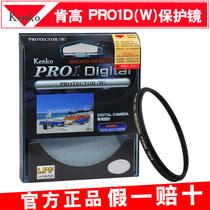 肯高 Kenko PROTECTOR 40.5/46/49/58mm PRO1D保护镜 价格:92.00