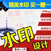 淘宝透明水印设计店铺装修模板logo防盗/满全屏简约水印制作素材 价格:2.00