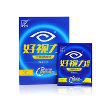 好视力护眼膜 5分钟缓眼疲劳 黑眼圈 美眼清爽舒适21包 价格:82.60