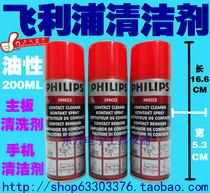 超低体验价!飞利浦清洁剂 主板清洗剂 手机清洁剂 390CCS 200ml 价格:5.69