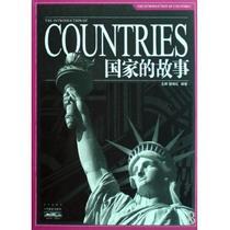 国家的故事 家庭书架文明读库 鬼斧神工地貌见证大自然的随心所欲 价格:11.95