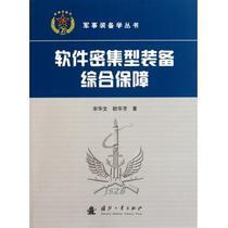 软件密集型装备综合保障/军事装备学丛书 政治军事 价格:28.40
