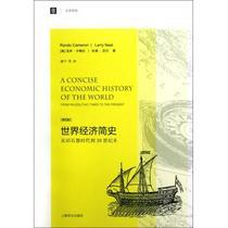 世界经济简史(从旧石器时代到20世纪末第4版)/大学译丛 新 价格:34.99