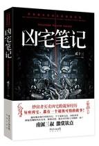 凶宅笔记 南派三叔 正版恐怖网络小说 书籍包邮 价格:18.00
