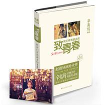 致我们终将逝去的青春 辛夷坞 赵薇导演电影原著小说赠致青春卡册 价格:14.50