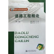 道路工程概论(高职高专公路运输与管理专业系列教材) 价格:23.20