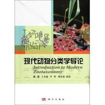 现代动物分类学导论 动物学、昆虫学 新华书店 正版书籍 价格:24.60