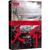 天命 钱莉芳 小说 《三体》之后看《天命》 价格:18.50